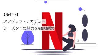 アンブレラ・アカデミーサムネイル