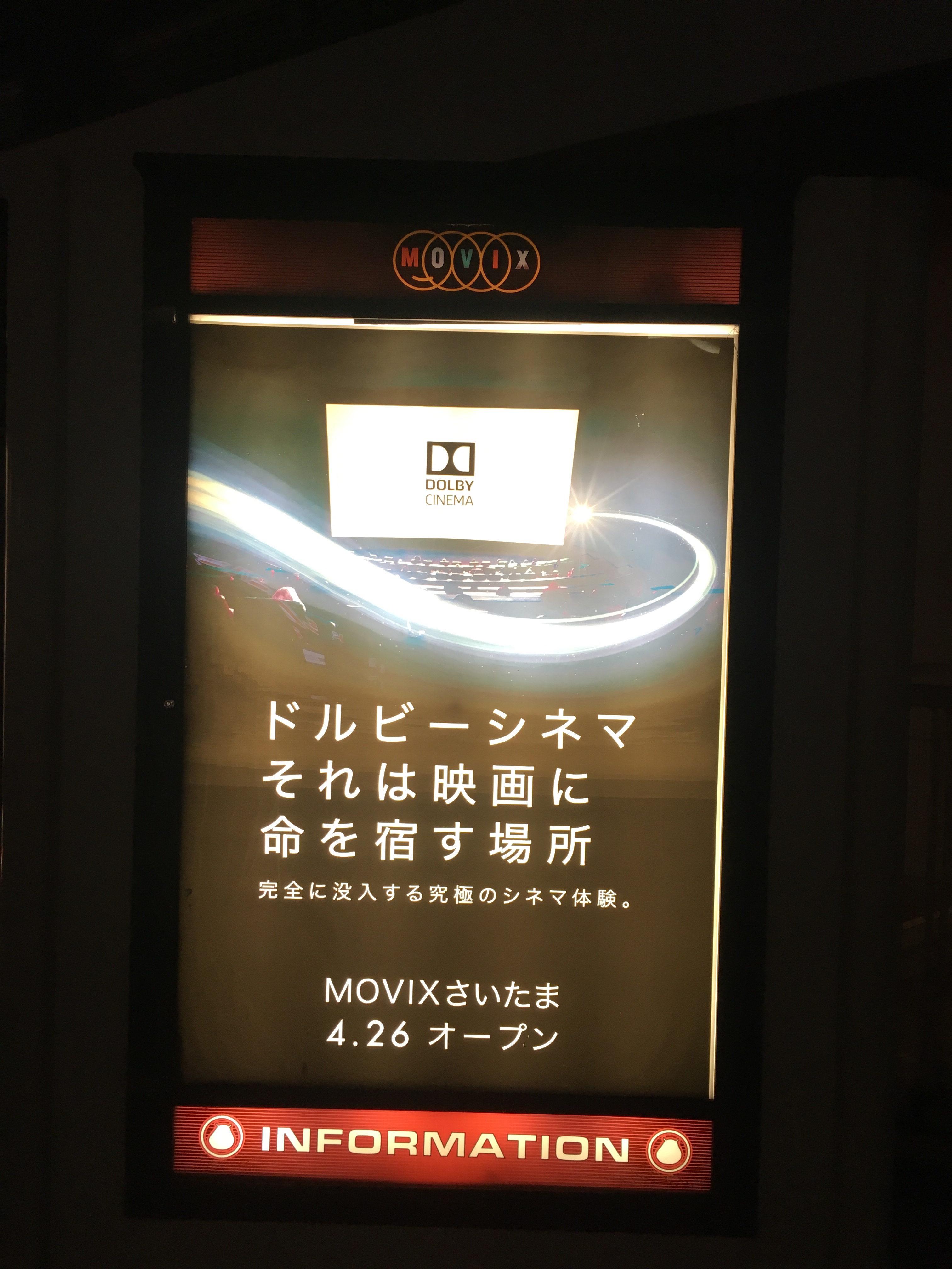 """ドルビーシネマを宣伝する看板""""""""/"""