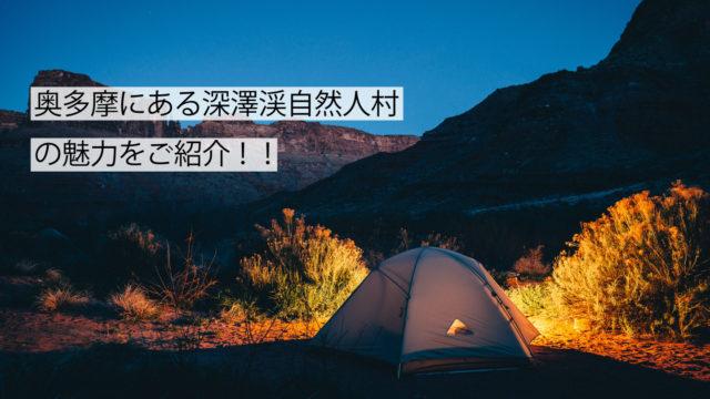深澤渓自然人村キャンプ場サムネイル
