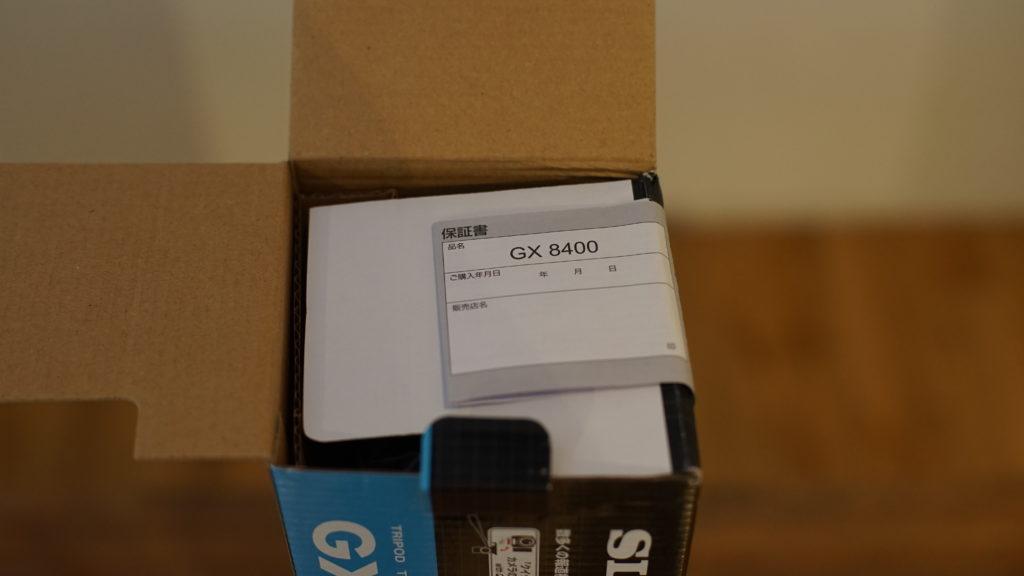 GX8400の保証書