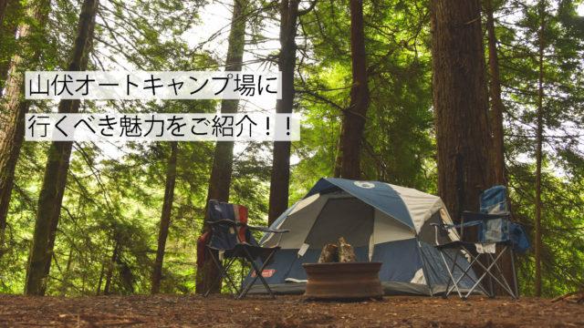 山伏オートキャンプ場サムネイル