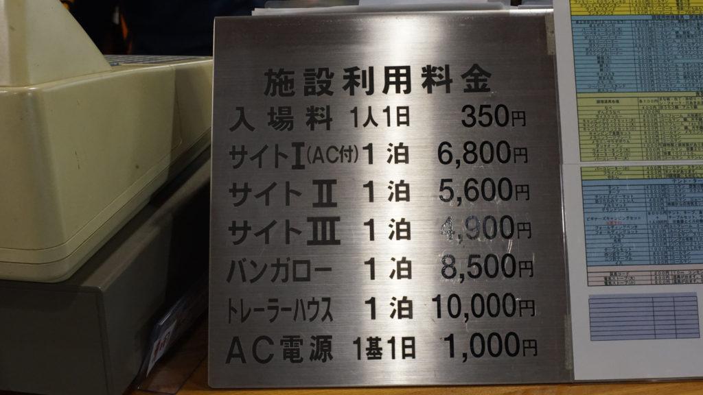 キャンプ場の料金表