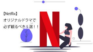 Netflixオリジナルドラマおすすめ5選サムネイル
