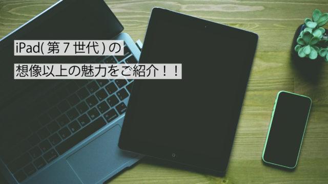 iPad第7世代に関してサムネイル