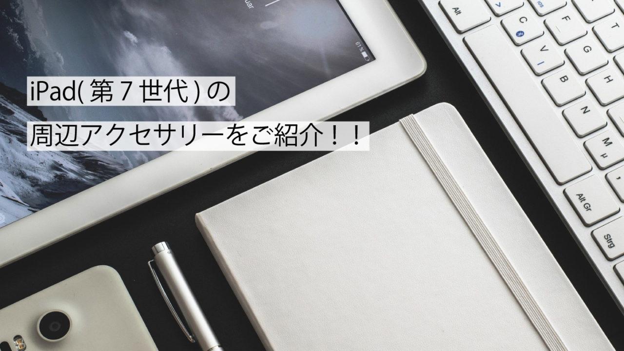 iPad周辺アクセサリーサムネイル画像