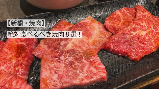新橋焼肉8選