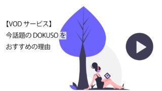 DOKUSOのサムネイル