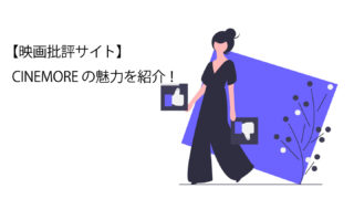 CINEMOREサムネイル画像