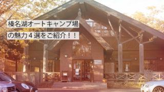 榛名湖オートキャンプ場サムネイル