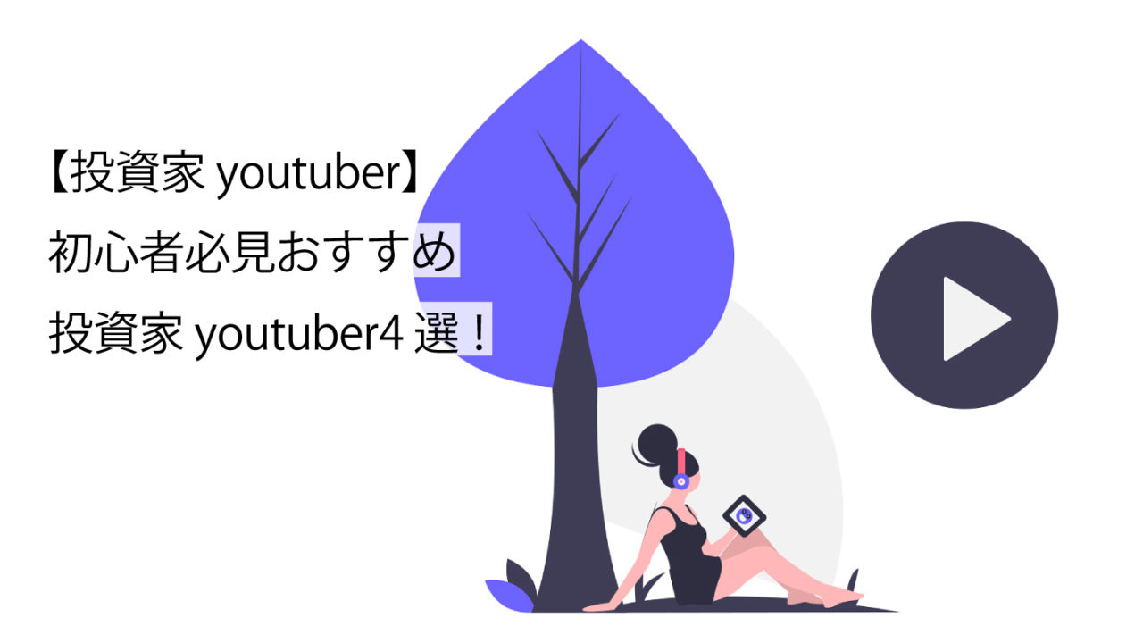 投資家youtuber4選サムネイル
