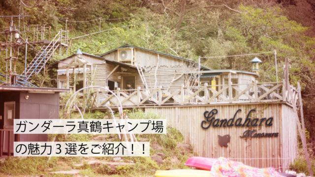 真鶴キャンプ場サムネイル