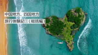 中国、四国地方旅行体験記①サムネイル